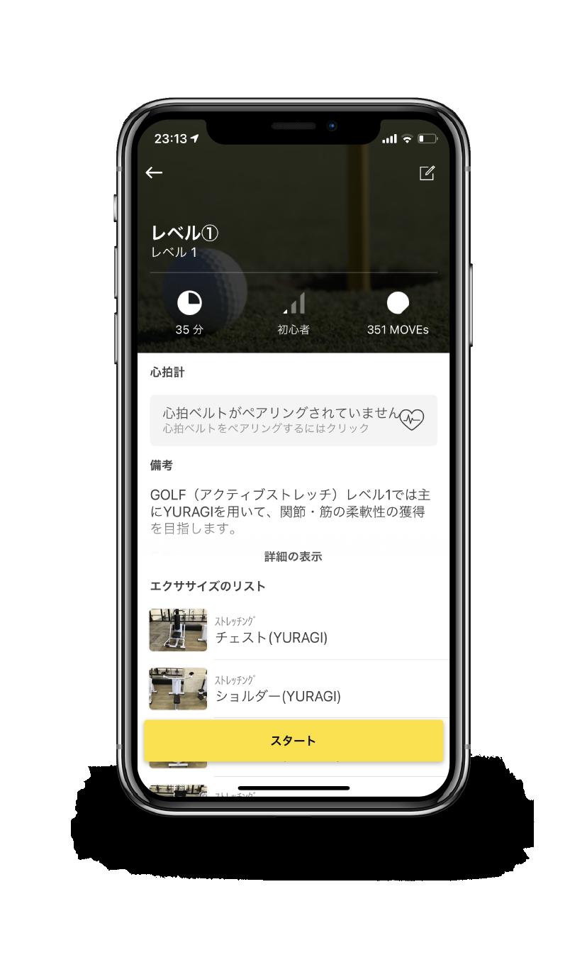 会員専用アプリ