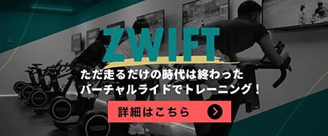 ZWIFT ゾーン